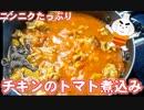 【貧ぼっち飯】にんにくたっぷり!チキンのトマト煮込み