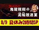 【8/9 放送】鬼龍院翔の泥船放送室 夏休み2時間SP