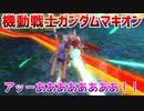 【実況】機動戦士ガンダムマキオン~アッーああああああああ!!~