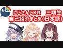 【にじさんじKR】3期生(音色は紫)自己紹介 日本語まとめ【切り抜き】