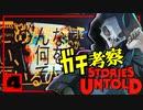 【ガチ考察】最後に伏線全回収するホラーゲームを解説実況【Stories Untold】4/4