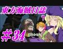 【自由な姫の海賊生活】東方海賊日誌:34日目【ゆっくり実況プレイ】