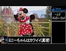 【ゆっくり】一人でディズニーランドの旅.ep5【2回目】