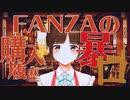 九龍レトロに合わせてFANZA購入履歴とスパチャを読み上げる詩子お姉さん【音MAD】