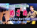 「めざめ」#作曲 #たっくやまだ / TAK-YAMADA Sax & Piano のヒーリングユニット「RESMILE(レスマイル)」の為に書き下ろしたナンバー。