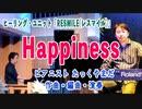 「Happiness」#作曲 #たっくやまだ / TAK-YAMADA Sax & Piano のヒーリングユニット「RESMILE(レスマイル)」の為に書き下ろしたナンバー。