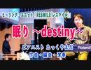「眠り 〜destiny〜」#作曲 #たっくやまだ / TAK-YAMADA Sax & Piano のヒーリングユニット「RESMILE(レスマイル)」の為に書き下ろしたナンバー。