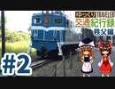 【ゆっくり旅行】ゆっくり交通紀行録 秩父編 Part2【秩父鉄道 貨物線探訪前編】