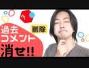 【メルカリ】過去のコメントは消した方が売れやすくなる&利益が残る話!!