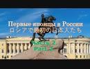 ロシアで最初の日本人 Part 2.(サニマ、ゴンザ、ソウザ、大黒屋光太夫) Первые японцы в России часть 2.