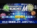 アイドルマスター SideM~暑さはじける!夏の夜に輝く6周年!生配信~ コメ有アーカイブ(1)