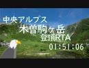 【ゆっくり】中央アルプス 木曽駒ヶ岳登頂RTA 01:51:06 +テント泊