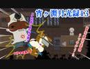 【犬たちの宴】【ホラー実況】宵ヶ淵月光録13