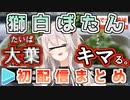 【ホロ5期】獅白ぼたん初配信まとめ