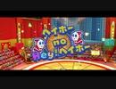 【ペーパーマリオ オリガミキング実況】 折って作ってはっつけて part30