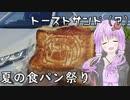 【夏の食パン祭り】結月ゆかりとトーストサンドをつくってみた