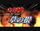 【東方爆速】1 0 秒 草 の 根【手書き】