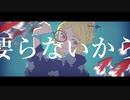 【UTAUカバー】泡沫金魚【KODOMEROIDO◆二音】+ust配布