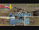 【戦場の青春を】戦場のヴァルキュリア4【初見実況プレイ】Part13
