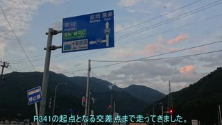 【車載動画】国道341号part7+V