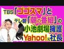 #744 TBS「ゴゴスマ」とテレ朝「朝の番組」の揃う足並みとヤフー元社長と「小池劇場」|みやわきチャンネル(仮)#884Restart744