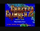 クレイジークライマー2【アーケードアーカイブス】ちょこっとプレイ