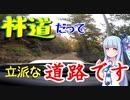 【スーパー林道とは】林道の種類を解説~獣道なんかじゃありません~【VOICEROID解説】