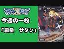 【WIXOSS】今週の一枚「羅星 サタン」#49