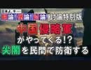 【討論特別版】中国侵略軍がやって来る!?-尖閣を民間で防衛する[桜R2/8/15]