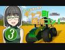 【セイカ&ギャラ子】ギャラ町ロボコン!Part.03【MainAssembly】