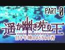 【CoCリプレイ】遥か幽き苑の王#2/甘き午睡のまどろみの香 Part-0