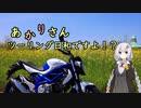 あかりさん、ツーリング日和ですよ!?part22