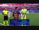 《19-20UEFA CL》 [ベスト8] バルセロナ vs バイエルン・ミュンヘン