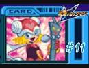 【実況】流星のロックマンを懐かしむ part11