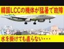 【韓国の反応】36.3度の猛暑が原因で韓国さんの飛行機が故障し欠航する事態に!【世界の〇〇にゅーす】