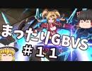 【GBVS】まったりグラブルVS対戦#11【ゆっくり実況】