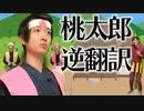 桃太郎を逆翻訳したら全然めでたくない結末を迎えた