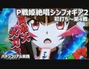 【初打ち~第4戦】P戦姫絶唱シンフォギア2 リアル実践パチンコ
