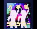 【歌ってみた】大宇宙ランデブー【妖怪学園Y ~Nとの遭遇~OP】