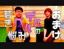 【浅沼晋太郎】若きベルデルの悩み#4おまけ動画【天津向】