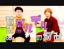 【浅沼晋太郎】若きベルデルの悩み#4【天津向】