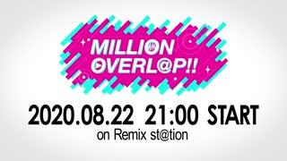 【タッグ発表】MILLION OVERL@P!! 告知第2弾【ミリオンライブ!】