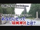 【戦後75年】あなたにとって靖國神社とは?-参拝者インタビュー[桜R2/8/15]
