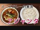 【スープカレーを食べよう】アジャンタ
