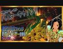 【Switch・ゾイド】バーチャル黄金戦士、インフィニティブラストする【ZOIDS体験版】