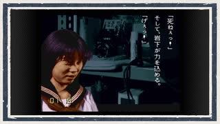 ◆学校であった怖い話 実況プレイ◆part32