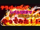 【MapleStory】テラバーニングでレベル100まで何時間かかるかやってみた!!