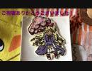 【キャラチョコ】八雲紫のキャラチョコを作る予定でした【お菓子】