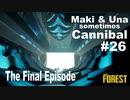 【TheForest】マキとウナと時々食人族 #26 最終話