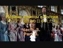 ロシアで最初の日本人たち Part 3(大黒屋光太夫) Первые японцы в России часть 3.